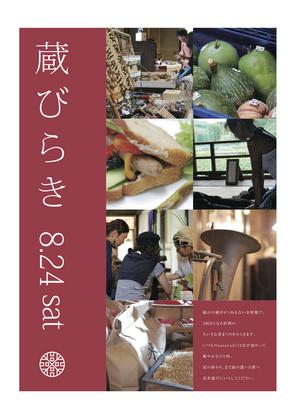 2013_kurabiraki.jpg