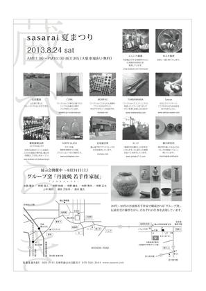 2013_kurabiraki1.jpg