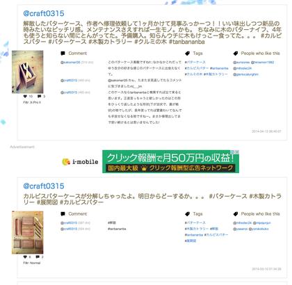 スクリーンショット(2015-10-18 10月18日19.01.53).png
